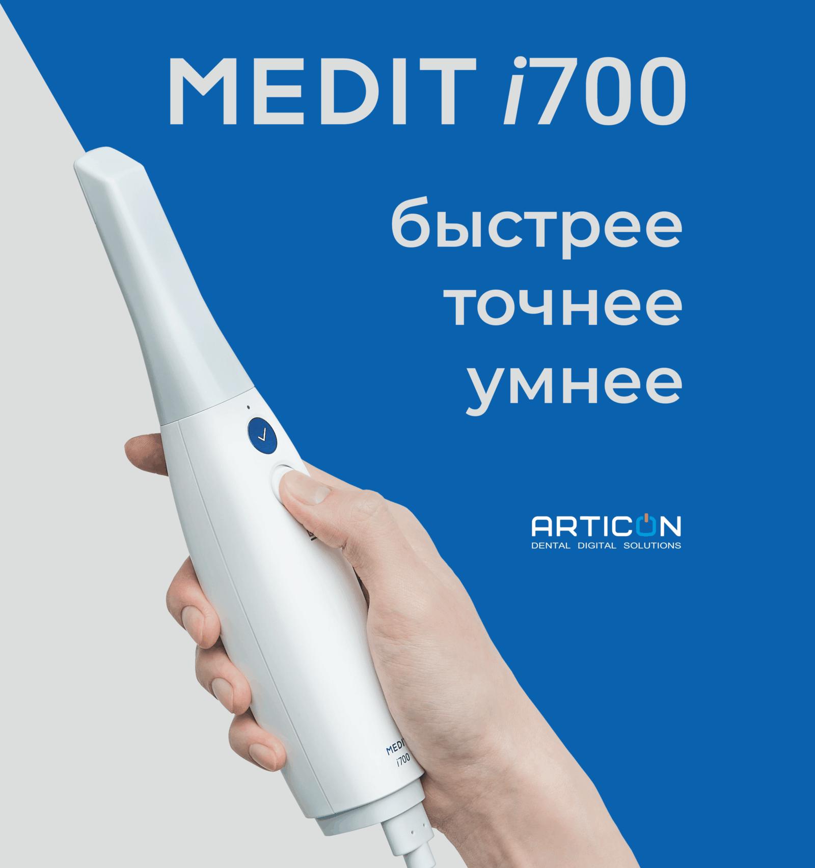 Новинка! Интраоральный  сканер Medit i700