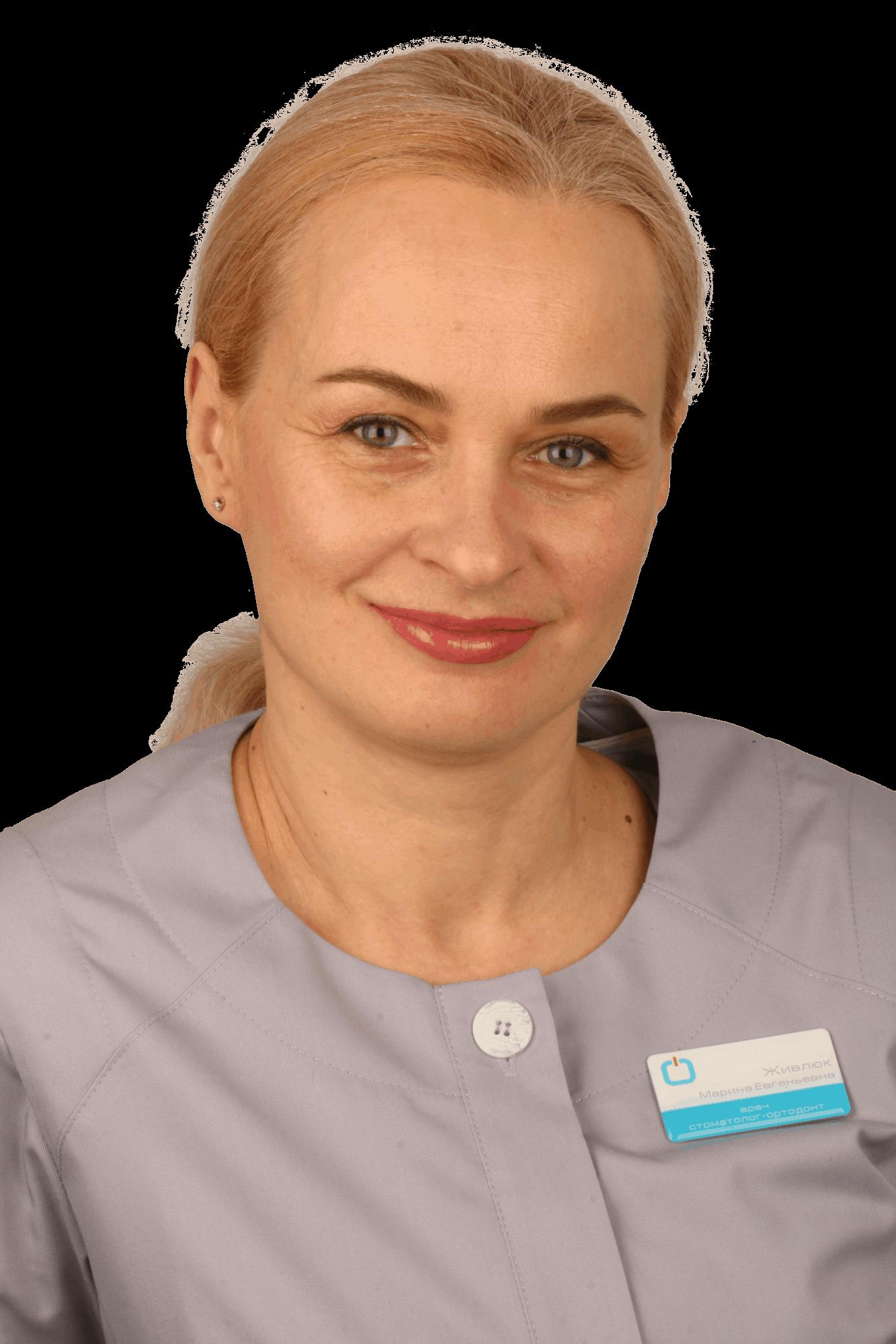 Живлюк Марина Евгеньевна